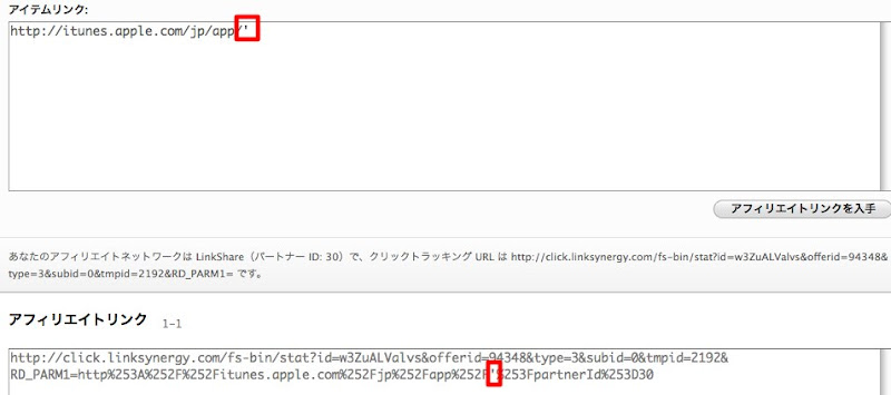 ITMS Link Maker.jpg
