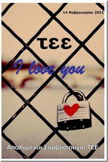 TEE I love you