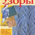 Вязание спицами ленивые узоры.
