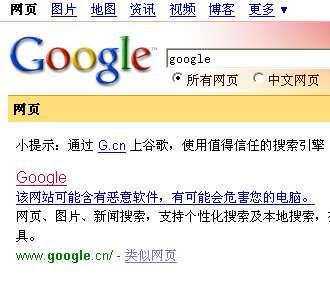 谷歌被黑了?