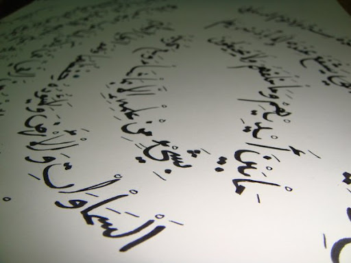 7 40+ Beautiful Arabic Typography And Calligraphy