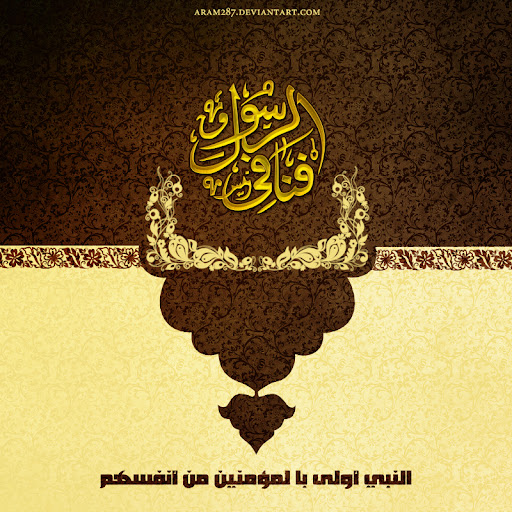 26 40+ Beautiful Arabic Typography And Calligraphy