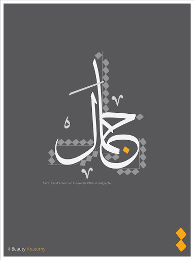 28 40+ Beautiful Arabic Typography And Calligraphy