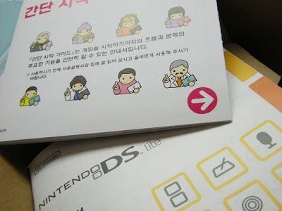 NDSL韓文說明書