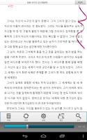 Screenshot of 로맨스소설클럽 - 에피루스의 로맨스소설 앱서점