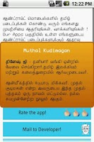 Screenshot of Mudhalkudimagan - Tamil Novel