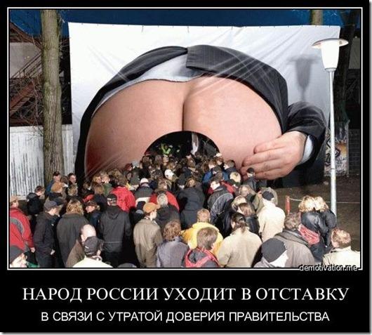 222176-narod_rossii_uhodit_v_otstavku_v_sviazi_s_utratoi_doveriia_pravitelistva
