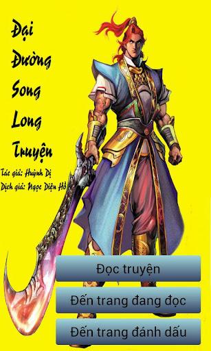 Đại Đường Song Long Truyện