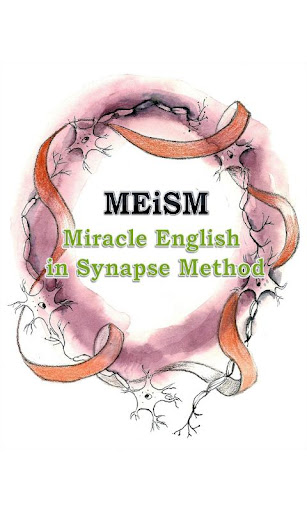 영어학습-Miracle English Synapse