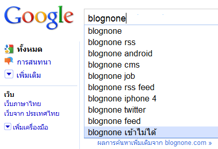 Blognone  on Google Suggestion