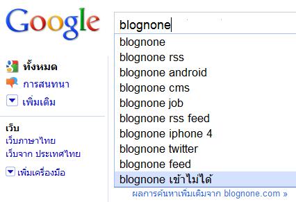 Blognone เข้าไม่ได้ on Google Suggestion