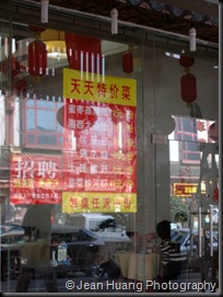 Restaurant Specials - Changsha, Hunan, China