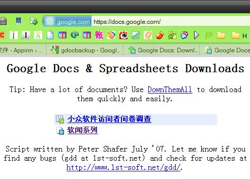 Google Docs Download - 快速批量下载 Google Docs 文档 2