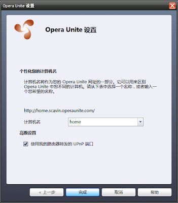 Opera Unite 初体验,激动人心 3