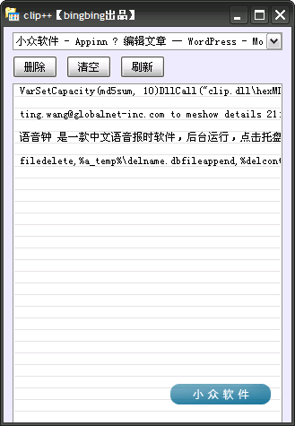 Clip++ - 剪贴板增强工具[AHK] 1