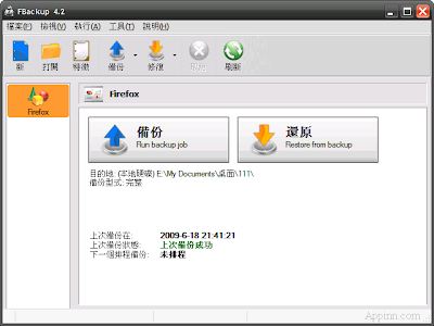 FBackup – 各种应用程序配置备份工具