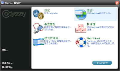 CodySafe - 便携程序开始菜单 2