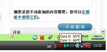 Real Temp - 显示 CPU 实时温度,防止笔记本过热 2