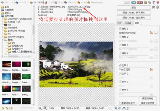Photoscape - 免费的数码相片处理软件 3
