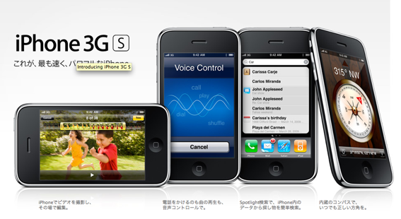 iPhone 3GS.png
