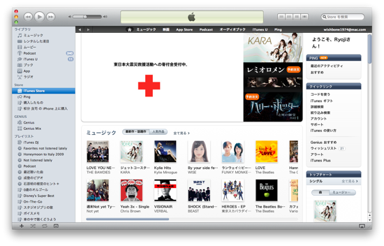 Redcross on itunes 01