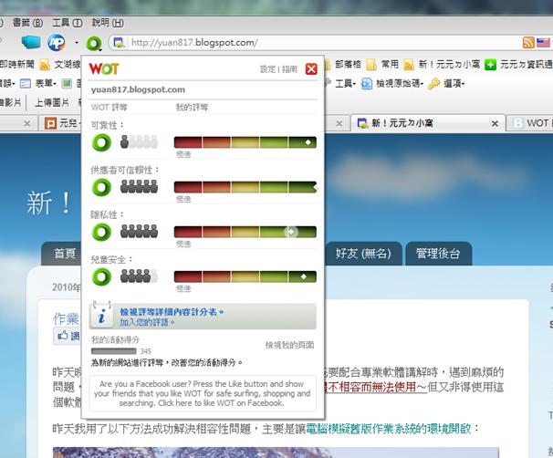 Firefox-Wot-評等
