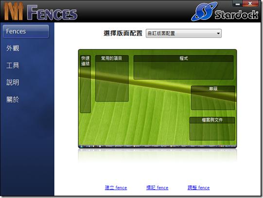 2010-09-28_180346Fences桌面設定畫面