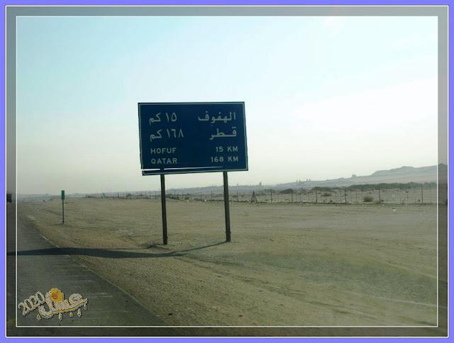 طريق الرياض خريص الأحساء بالصور من عسل2020 منتديات عاشق الترحال