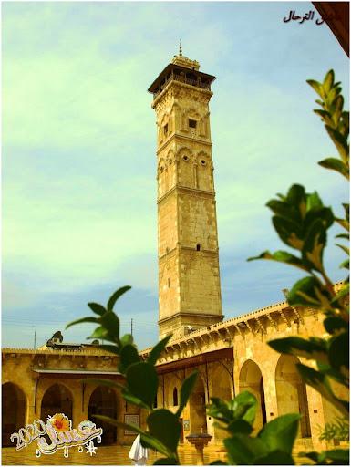الجامع الأموي الكبير في حلب .. تأريخ وحاضر 1607.jpg