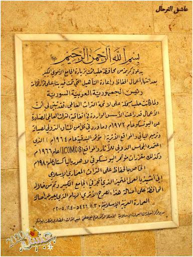 الجامع الأموي الكبير في حلب .. تأريخ وحاضر 1624.jpg