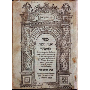 Sefer Ha Zohar Sifra Detzniyutha Book Of That Which Is Concealed Cover