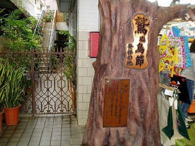 石垣・まちなか散歩ツアー 御嶽(おん)
