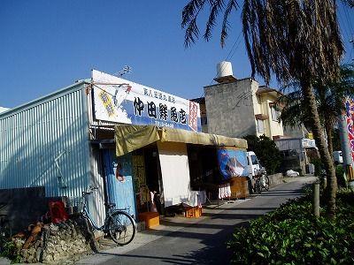 個人経営の鮮魚店