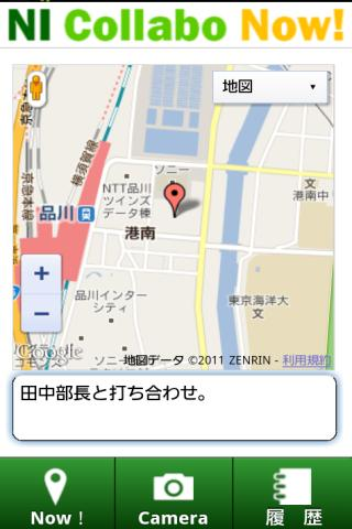 免費工具App|NIコラボNow!|阿達玩APP