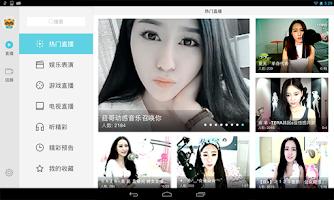 Screenshot of YY HD