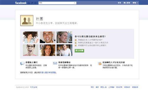 Facebook社團