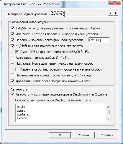 CnWizards: Настройка расширений редактора кода.