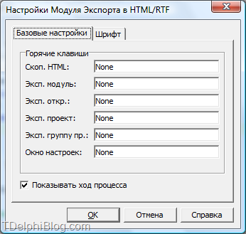 CnWizards: Диалог настройки экспорта кода в HTML/RTF в Delphi