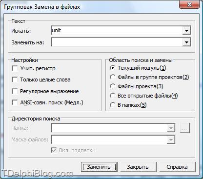 CnWizards: групповая замена в файлах.