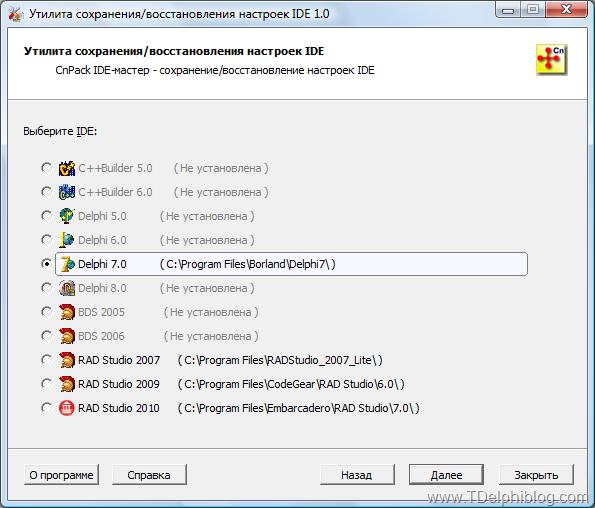 CnWizards: Импорт/экспорт настроек Borland Delphi. 2й экран: выбор версии