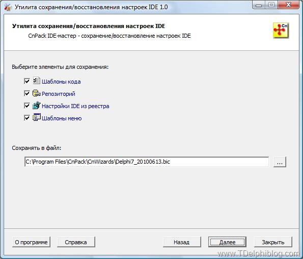 CnWizards: Импорт/экспорт настроек Borland Delphi. 3й экран: выбор настроек.