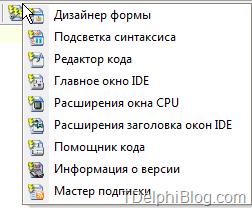 CnWizards: настройка расширений IDE