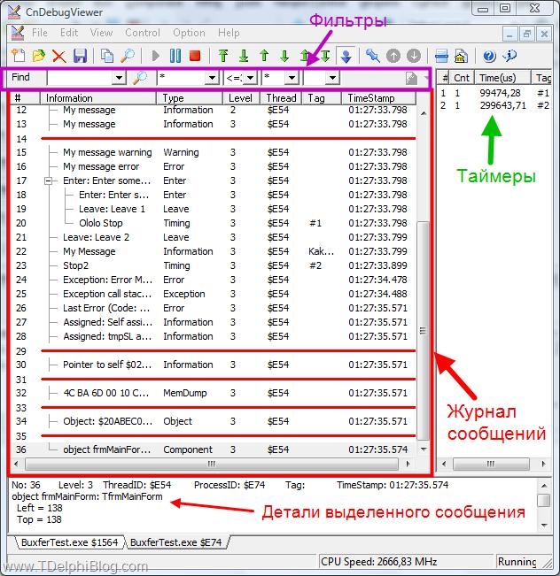 Скриншот: Главное окно CnDebugViewer