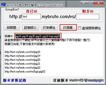 mybrute_helper_v1.1