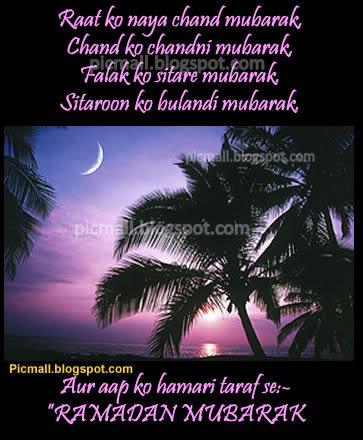 Ramadan Shayari  Image - 1