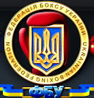 Бокс. Чемпионат Украины