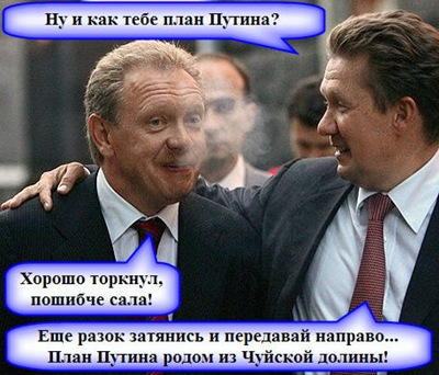План Путина это не блеф не подстава