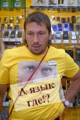 Язык Чичваркина