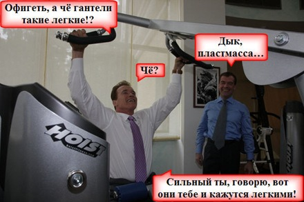 Президентская качалка