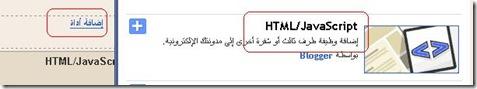 HTMLJavaScript.